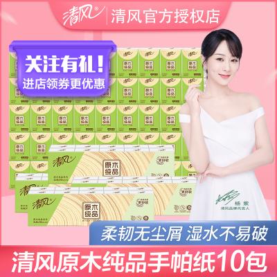 清风原木纯品三层手帕纸10包8张/包迷你便携餐巾纸家庭装卫生纸