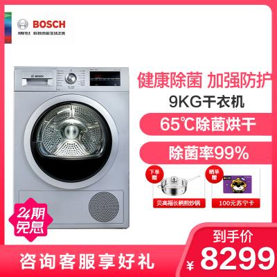 博世(BOSCH)9公斤大容量干衣機 熱泵烘干 除菌烘 快烘40分鐘 冷媒節能家用烘干機 WTW875681W