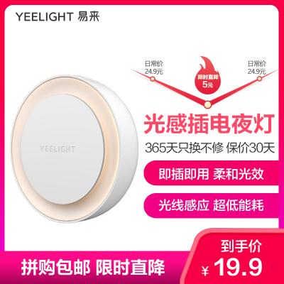 Yeelight 小夜燈光感夜燈插電即插即用 光線感應 嬰兒喂奶燈 起夜燈 智能家居