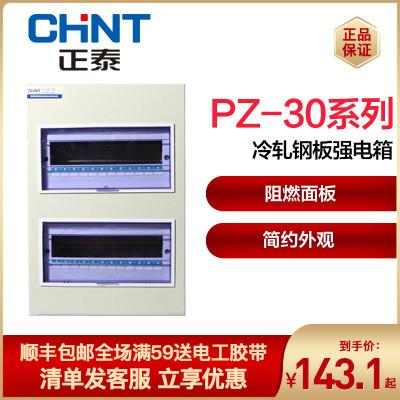 正泰強電箱 PZ30-24回路暗裝配電照明箱 家用配電箱 強電布線箱