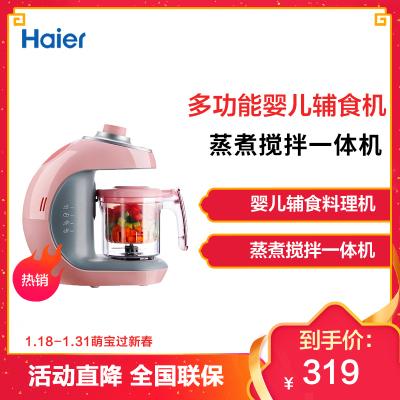 海尔(Haier)多功能辅食料理机(粉红色)