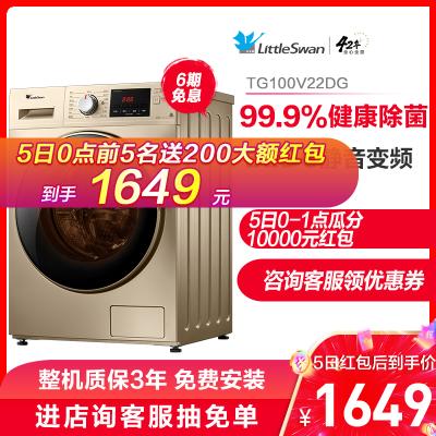 小天鵝(LittleSwan)洗衣機滾筒全自動 10公斤kg變頻家用筒自潔上排水TG100V22DG