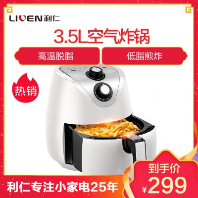 利仁(Liven)空气炸锅KZ-J3400A 3.5L/升 高温脱脂 低温煎炸 旋钮式调温 炸鸡锅薯条机(白色)