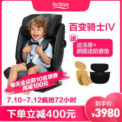 寶得適(Britax)德國進口兒童安全座椅百變騎士(約9個月-12歲)