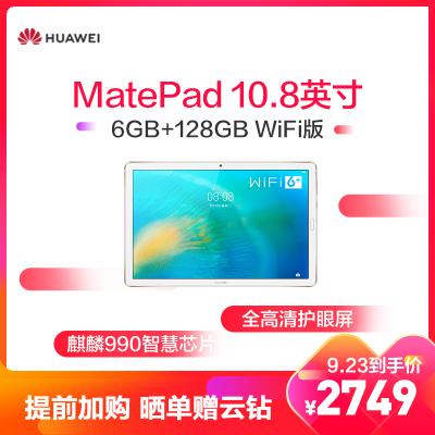 華為 MatePad 10.8英寸 平板電腦 6GB+128GB WIFI 香檳金 麒麟990芯片 Wi-Fi6+ 高清2K屏 影音娛樂學習辦公 哈曼卡頓+Histen6.1調音