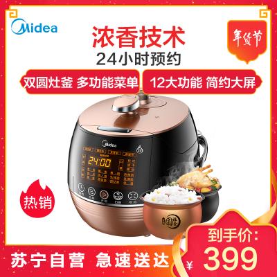 美的(Midea)电压力锅 MY-YL50Easy601 4.8L 3-6人 24H预约功能 底盘加热 微电脑按键式