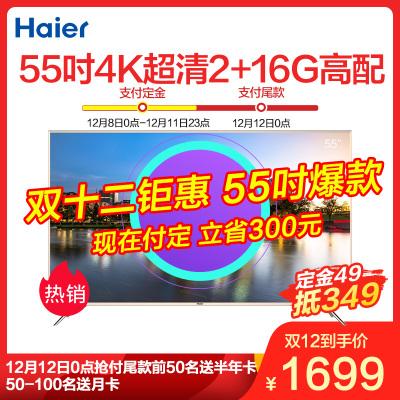 海尔(Haier) LU55C51 55英寸 4K·HDR 智能WIFI AI智能语音 LED平板液晶电视机