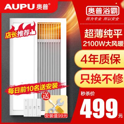 奧普(AUPU)浴霸E101普通集成吊頂式風暖型純平全域取暖衛生間暖風機浴室超薄嵌入式浴霸燈照明吹風排換氣扇多功能取暖器