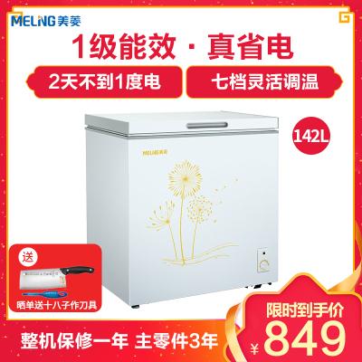 美菱(MELING)BC/BD-142DT 小型家用商用保鲜冷藏冷柜顶开门单温冰柜卧式冰箱柜 142升