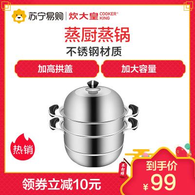 炊大皇(COOKER KING) 蒸锅 ZG28ZT 食品级不锈钢三层蒸锅28CM