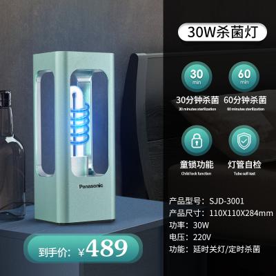 松下(Panasonic)紫外線殺菌燈大瓦數廚房臥室消毒燈家用除螨藍光燈