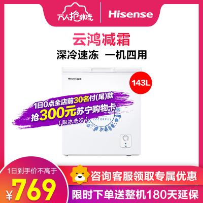 海信(Hisense)BD/BC-143NA/B 143升 家用冰柜 小型迷你臥式冷藏冷凍轉換柜 節能靜音 冷柜(白色)