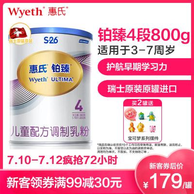 惠氏鉑臻兒童配方調制乳粉(4段800克)