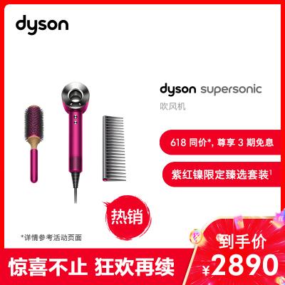 戴森(Dyson) 吹風機HD03 Supersonic 限定新色全新上市,加量不加價 智能溫控