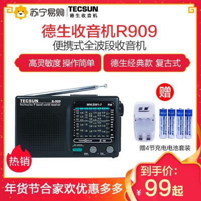 【赠4节充电电池+二槽座充】德生收音机 R-909 黑色 德生 909老人收音机新款便携式全波段英语四级听力高考广播半导