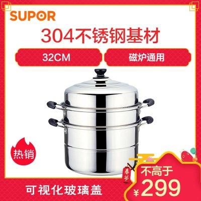 苏泊尔(SUPOR) 蒸锅SZ32B5二层不锈钢32cm复底双层蒸鱼蒸馒头蒸馍大蒸锅蒸笼