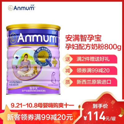 安滿(Anmum) 智孕寶 孕婦 媽媽配方奶粉800克 罐裝 新西蘭原裝進口