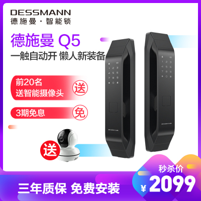 德施曼(DESSMANN)Q5 小嘀指纹锁智能家居 全自动直觉式解锁 后隐藏式指纹头电子密码智能门锁高端黑