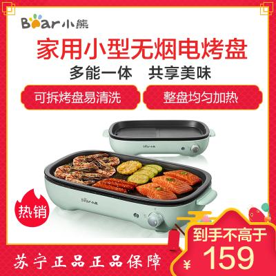 小熊(Bear)电烤炉 DKL-D12A1 家用电烤盘小型无烟 烧烤炉可拆易清洗烤盘不粘涂层旋钮控制烤肉煎烤鱼多功能