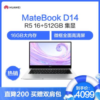華為MateBook D 14筆記本電腦 皓月銀 銳龍版R5 16+512GB 固態硬盤 正版Win10系統 微框全面屏 多屏協同 學生商務辦公設計輕薄本 新品
