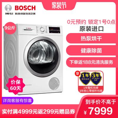 博世(BOSCH) WTW875601W 9公斤 熱泵干衣機 烘干機 家用滾筒式烘衣機 進口 除菌烘(白色)