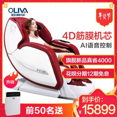 欧利华(oliva)按摩椅家用全身全自动太空舱多功能AI智能豪华高端新款A8808按摩椅 拉菲红