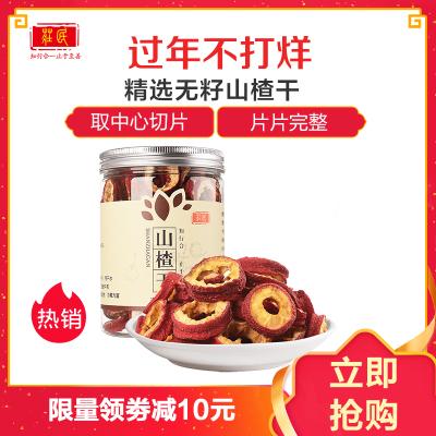 庄民(zhuang min) 山楂干120g/罐 片片精选好货 颗颗中心圈无籽穿心 茶叶花果茶泡水