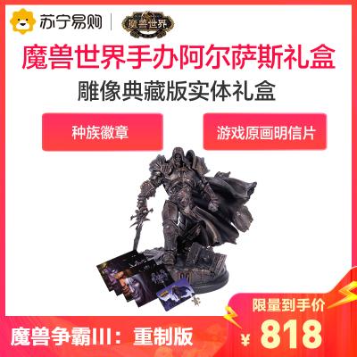 魔獸世界手辦阿爾薩斯雕像禮盒《魔獸爭霸III:重制版》典藏版實體禮包