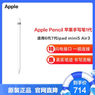 蘋果/Apple Pencil 一代 手寫筆1代(適用6代/7代 ipad/mini5/Air/10.5pro )觸控筆