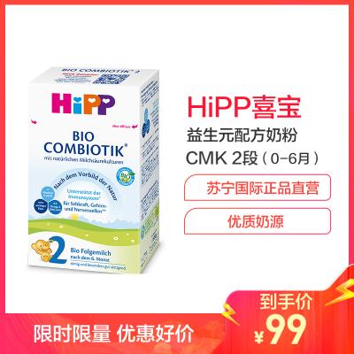 Hipp 德國喜寶 嬰幼兒添加益生菌奶粉 2段 (6-10月) 600g/盒