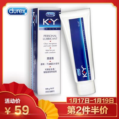 杜蕾斯(Durex) KY人体润滑剂100g 人体润滑液 男女高潮用液油 情侣系列 夫妻成人情趣性用品 进口K-Y