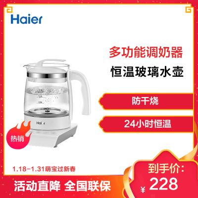 海尔(Haier)母婴幼儿童智能恒温调奶器 冲奶器 恒温玻璃水壶 HYT-S08