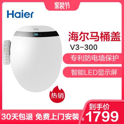 海尔(Haier)卫玺 智能马桶盖 电动坐便器盖 洁身器 即热式全功能款 数码显示V3-300