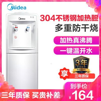 美的(Midea)立式飲水機MYR718S-X家用辦公柜式制熱溫熱型飲水機