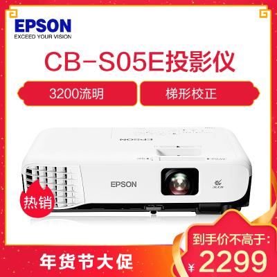 爱普生(EPSON)CB-S05E商务办公投影机 教学会议投影 家用高清投影仪(800×600分辨率 3200流明 )CB-S05E