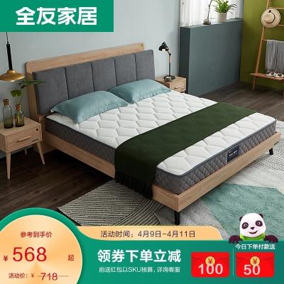 【新】全友家居正反面軟硬兩用椰棕床墊 針織面料邦尼爾袋裝彈簧床墊 105171床墊