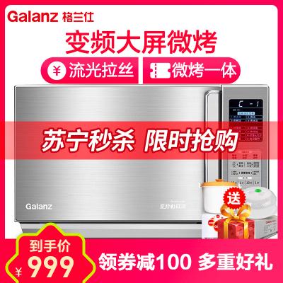 格兰仕(Galanz) 微波炉 光波炉 25L不锈钢 微波变频 平板加热 微蒸烤一体G90F25CSLV-C3(G0)