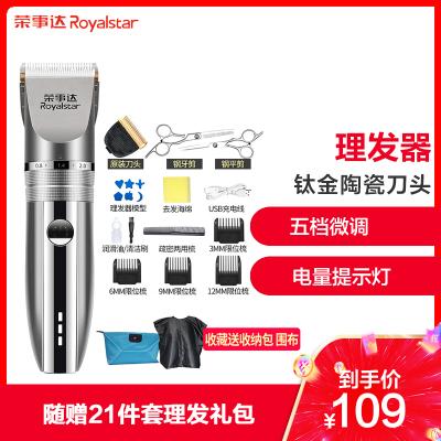 榮事達(Royalstar)理發器RSD-LF-A30 電推剪成人兒童電動剃頭刀電推剪充電式水洗刀頭【套4】