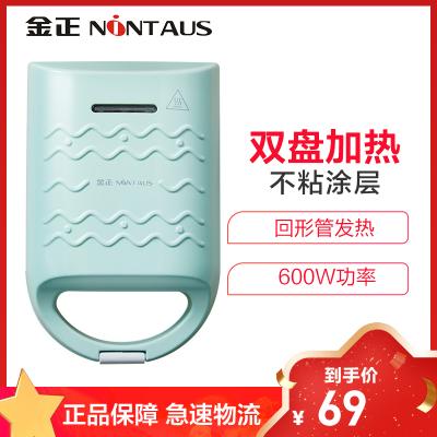 金正(NiNTAUS)三明治機綠色 雙面加熱 600W功率 回型管發熱不粘烤盤 不粘涂層速烤三明治爐早餐機JZK-605