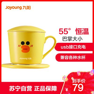 九陽(Joyoung)暖暖杯LINE FRIENDS電加熱水杯辦公室養生小型便攜恒溫暖杯墊H01-Tea813(莎莉雞)