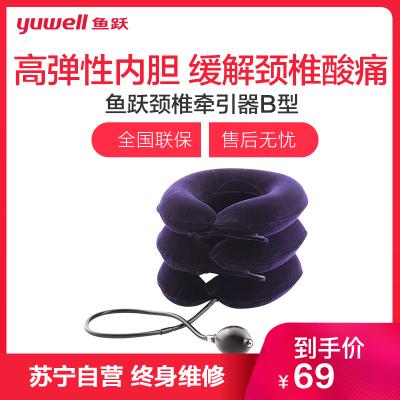 魚躍(Yuwell) 家庭用高檔牽引器B型/頸椎牽引器 充氣式頸托 B型頸椎牽引器(三層) 器械