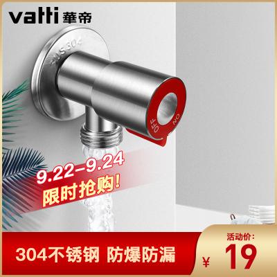 華帝(VATTI)不銹鋼雙層防爆角閥 紅藍區分 冷熱區分