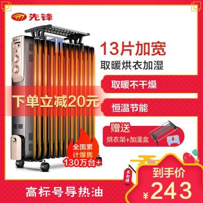 先锋(SINGFUN)取暖器油汀DYT-Z2 2200W大面积13片 全屋立体升温 家用恒温节能 电暖器电暖气片