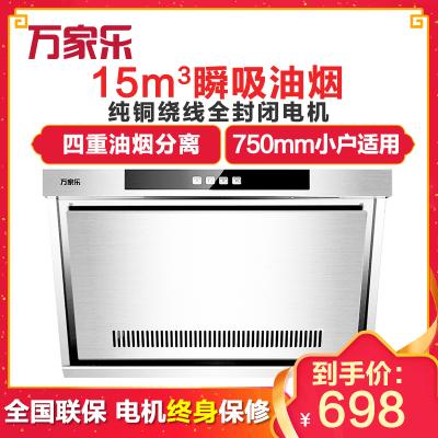 万家乐(Macro) CXW-200-DG13(R) 抽油烟机 侧吸壁挂式吸油烟机 厨房家用大吸力 1级能效