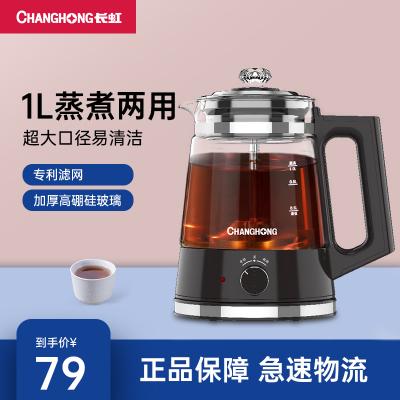 長虹(CHANGHONG)煮茶器ZCQ-10N09(黑色) 全自動家用煮茶壺 蒸煮兩用多功能 加厚玻璃1升容量普洱蒸茶器