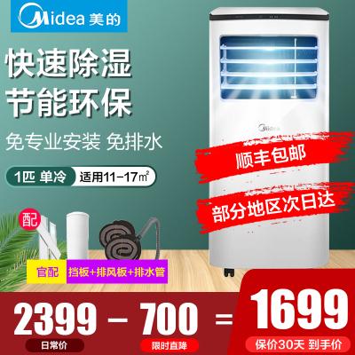 美的(Midea) 移動空調KY-25/N1Y-PH 單冷空調家用一體機1匹 免安裝免排水 快速制冷除濕