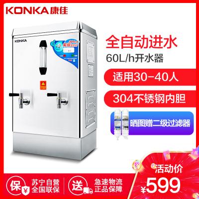 康佳(KONKA)KW-604豪華款 商用開水器 全自動不銹鋼飲水機大型工地學校工廠奶茶店燒水電熱開水機 60L/h
