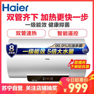 Haier/海爾電熱水器EC6001-GC 60升1級能效 健康抑菌 雙管速熱 安全防電墻 智能遙控
