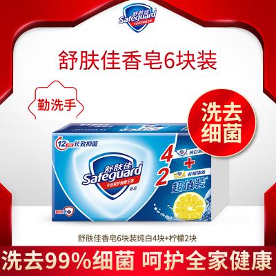 舒膚佳香皂肥皂6塊裝 純白*4+檸檬*2 溫和清潔 健康除菌99.9% 勤洗手