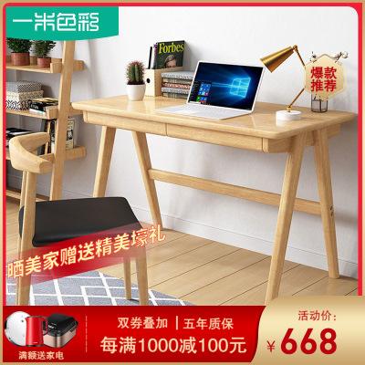 一米色彩 書桌 實木書桌家用木質寫字桌簡約現代臺式電腦桌宜家經濟型簡易寫字臺